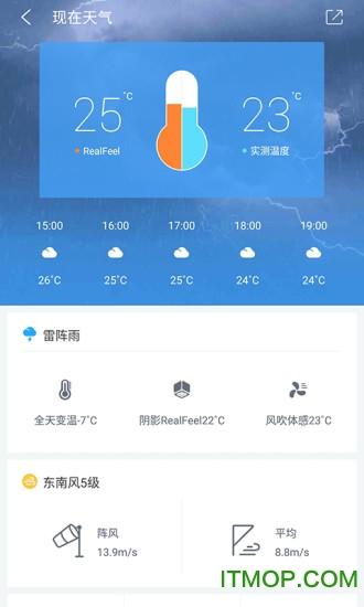 中国天气手机版 v7.5 安卓版0