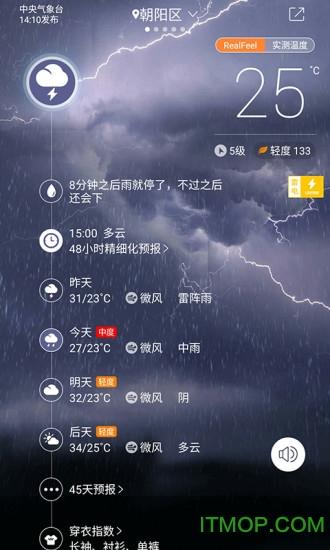 中国天气官方app