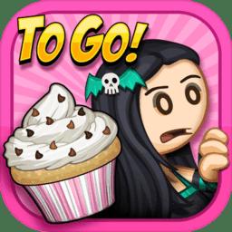 爸爸的纸杯蛋糕店游戏(Papa's Cupcakeria To Go!)