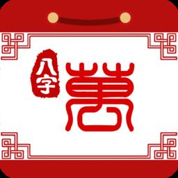 八字万年历手机版v2.1.1 安卓版
