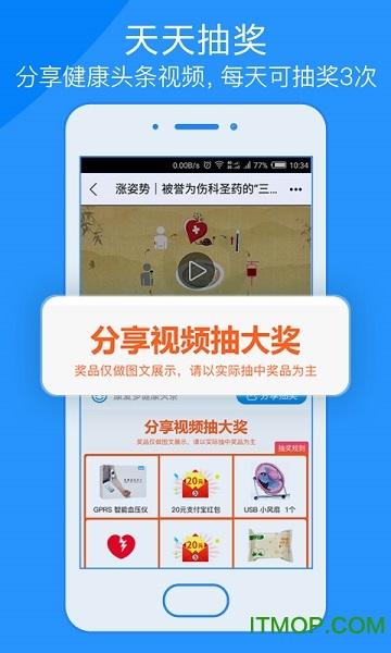 康爱多掌上药店ios版 v3.10.5 苹果版 0