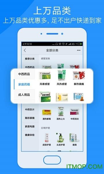 康爱多掌上药店ios版 v3.10.5 苹果版 1