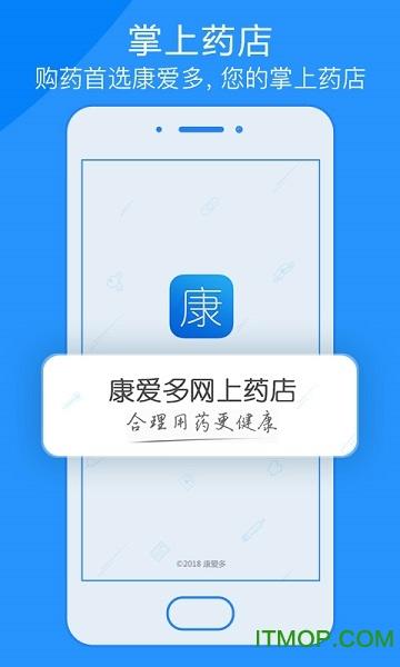 康爱多掌上药店ios版 v3.10.5 苹果版 3