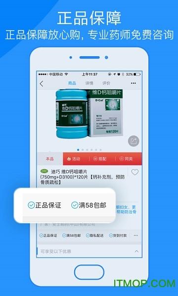 康爱多掌上药店ios版 v3.10.5 苹果版 2