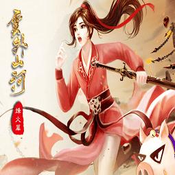 橙光�[�螂�外山河烽火篇�荣�完整版(上)