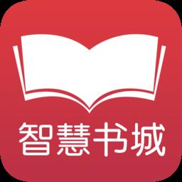山东新华书店智慧书城