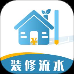 装修记账本手机软件