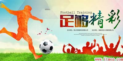 足球教学app