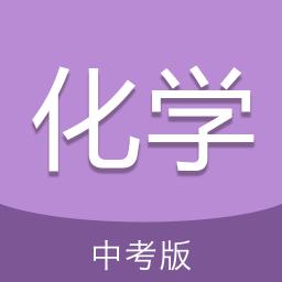 中考化学通app