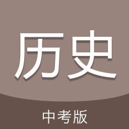 中考历史通手机版