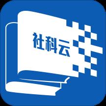 贵州省社会科学云服务平台