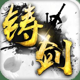 铸剑九游渠道版