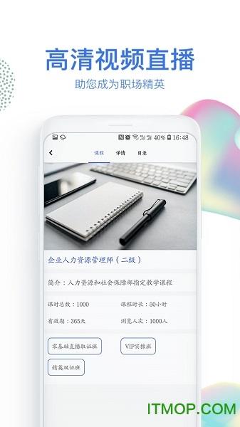 路博教育官方版 v2.6.0 安卓版 0