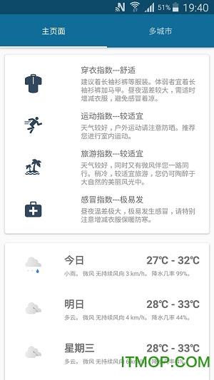 天气伴侣app v2.5.2 安卓版2