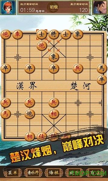 中国象棋单机对战 v1.0 安卓版 0