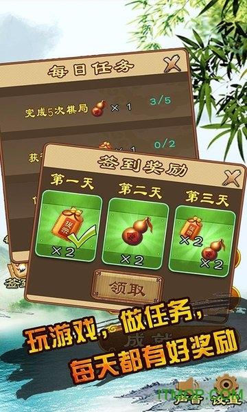 中国象棋单机对战游戏