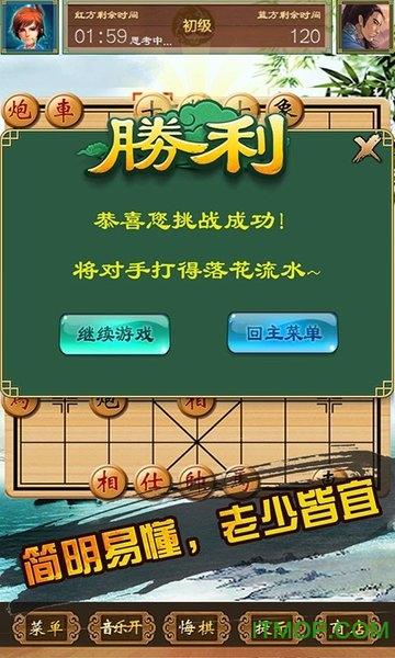 中国象棋单机对战 v1.0 安卓版 2