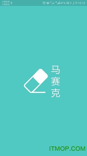 视频马赛克app