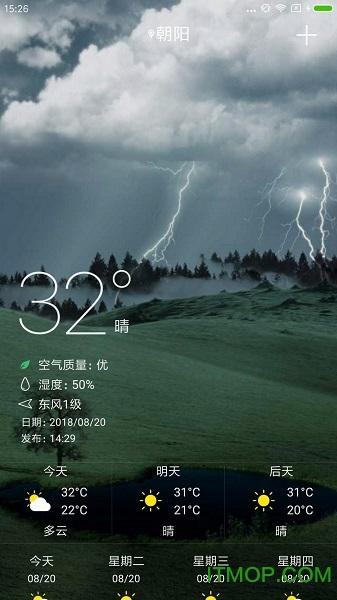 蘑菇天气软件 v1.0 安卓版1