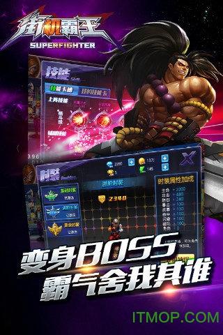 街头霸王单机版 v1.3.12 安卓内购版 4