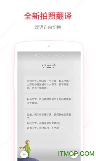 网易有道词典 v7.8.9 安卓版 2