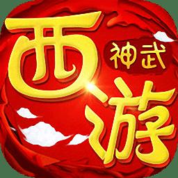 神武西游手机版官网