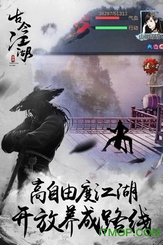 古今江湖内购破解版 v1.9.1 安卓无限元宝版3