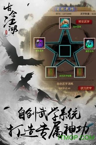 古今江湖内购破解版 v1.9.1 安卓无限元宝版1