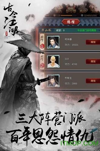 古今江湖内购破解版 v1.9.1 安卓无限元宝版0