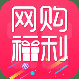 网购福利app