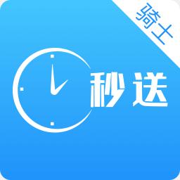 秒送骑士app
