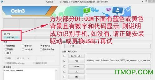 odin3软件免费版