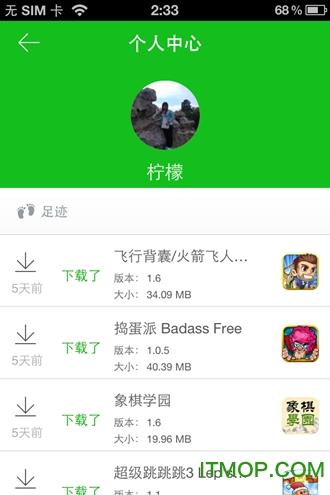 小A助手苹果版 v4.1.0.0 官方越狱版 2