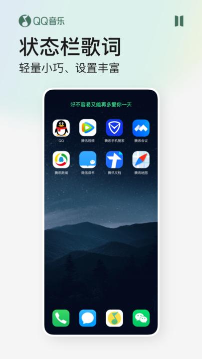 手机QQ音乐播放器 v9.13.0.5 安卓版 0