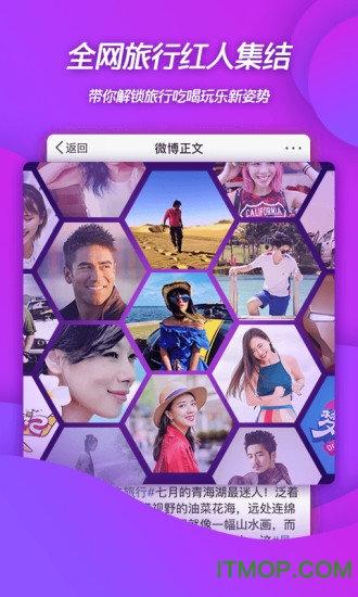 新浪微博手机客户端 v9.4.2 安卓版 0