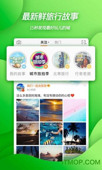 新浪微博手机客户端 v9.4.2 安卓版 2