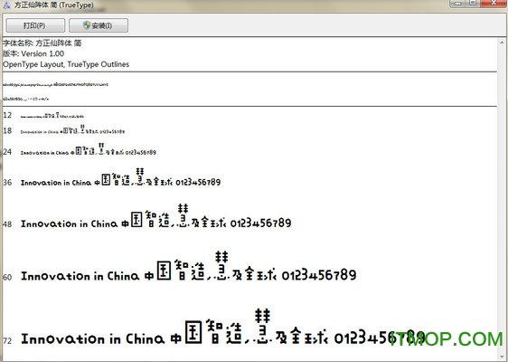 方正仙阵字体 官方版 0
