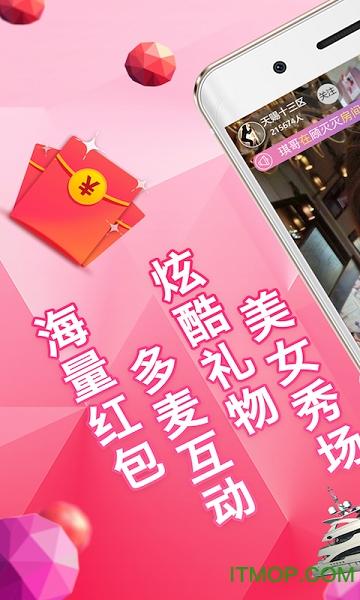 小爱live v1.12.2 安卓版 3