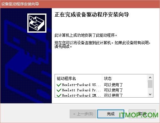 惠普HP LaserJet Pro MFP M125ra 驱动