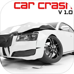 汽车碰撞模拟器