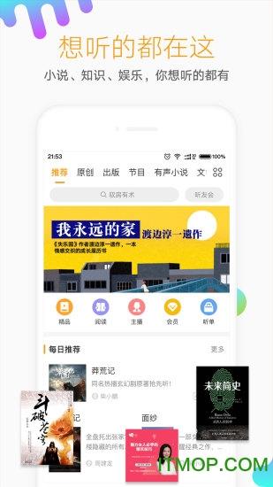 懒人听书app v6.5.2.0 安卓版 0