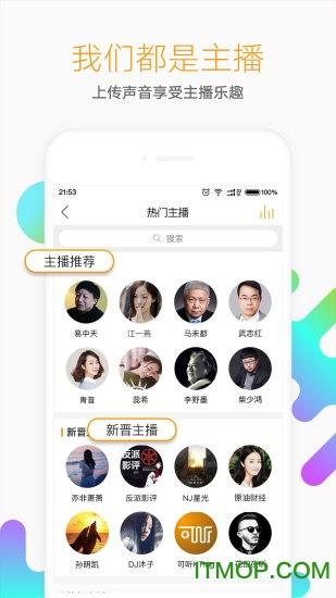 懒人听书app v6.5.2.0 安卓版 1