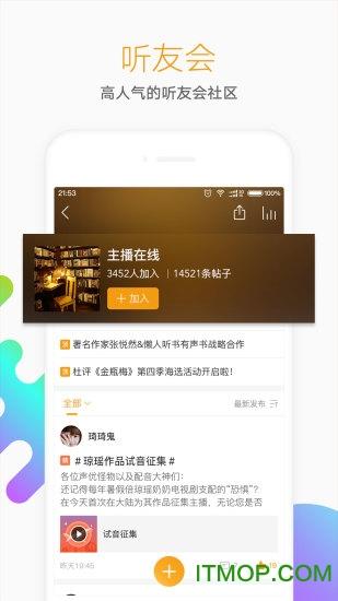 懒人听书app v6.5.2.0 安卓版 2