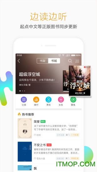 懒人听书app v6.5.2.0 安卓版 4
