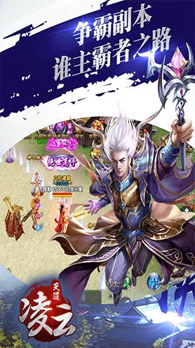 天道凌云手游官方最新版 v1.0.0 安卓版 2