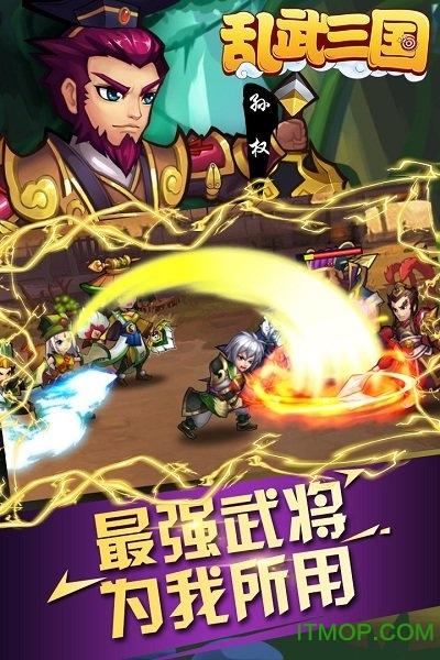 乱武三国九游版 v1.1.48 安卓版 3