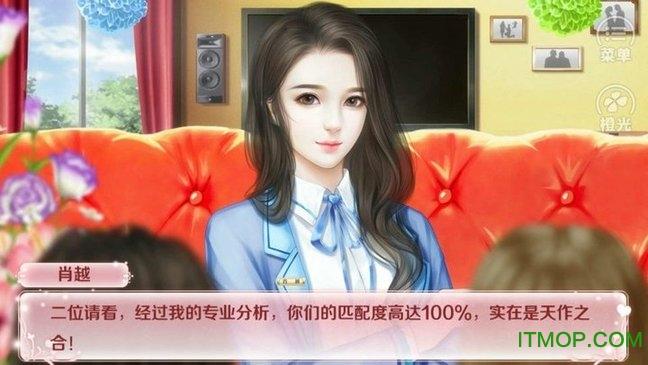 橙光游戏红娘大师内购完整版 v3.1 安卓无限鲜花版_附攻略 0