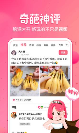 皮皮虾app电脑版 v3.6.5官方pc版 1