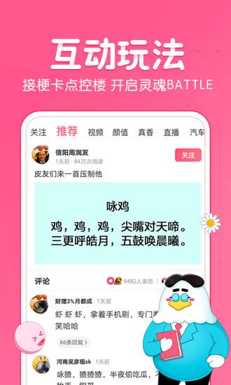 皮皮虾app电脑版 v3.6.5官方pc版 3