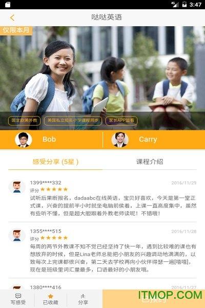 0元英语试听课手机版 v3.0 安卓版1